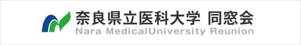 ホーム   奈良県立医科大学